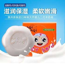 澳大利亚进口MeiMei咪咪婴儿宝宝羊奶洁面皂儿童洗脸MTD6YMZHNA