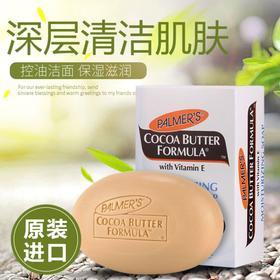 美国原装进口帕玛氏可可VE洁肤洁面身体香皂褪黑滋润肌肤新品