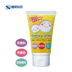 日本原装 健荣制药宝宝婴儿凡士林润肤乳身体乳干燥全身适用60g