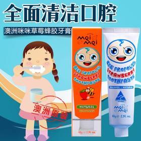 澳大利亚原装进口MeiMei咪咪草莓味蜂胶儿童牙膏65g新品包邮