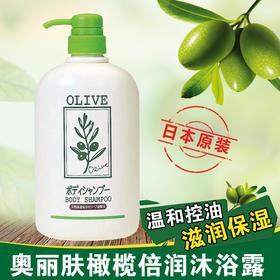 日本原装进口olive奥丽肤倍润沐浴露液橄榄滋润保湿温和控油新品