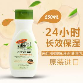 美国帕玛氏橄榄油滋润精华乳 身体乳液润肤乳 保湿滋润补水250ml