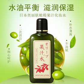 日本进口奥丽肤Olive 橄榄果汁爽肤水 夏季保湿润肤柔肤化妆水