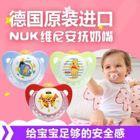 德国进口NUK迪士尼维尼乳胶宽口径婴儿宝宝安抚母乳奶嘴1号2号3号