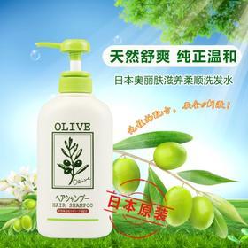 日本原装进口olive奥丽肤倍润滋养柔顺洗发水深层养护固发新品