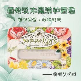 澳洲原装进口艾柏琳婴儿植物乳木果洗护香皂滋润保湿新品包邮