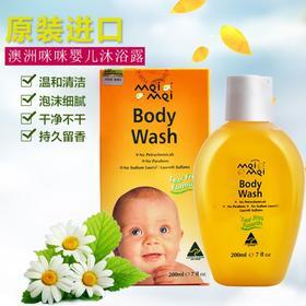 澳大利亚原装进口MeiMei咪咪婴儿宝宝儿童滋润皮肤沐浴露新品包邮