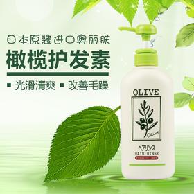 日本原装进口 olive奥丽肤橄榄倍润滋润保湿护发素改善毛躁