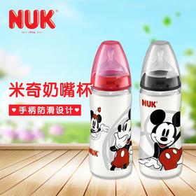 德国原装进口NUK宽口PP彩色卡通米奇奶瓶带成长型硅胶中圆孔奶嘴