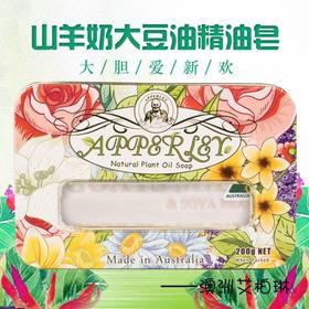 澳大利亚原装进口 艾柏琳山羊奶大豆油精油温润身体洗护皂200g