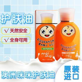 澳大利亚原装进口MeiMei咪咪婴儿宝宝柔润护肤油修护新品包邮促销