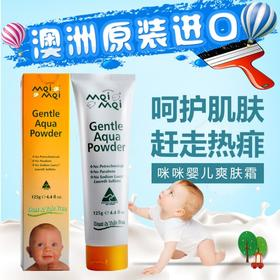 澳洲原装进口meimei咪咪婴儿宝宝儿童柔润液态爽肤霜爽身粉保湿