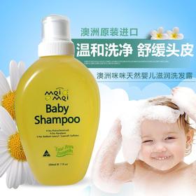澳大利亚原装进品MeiMei咪咪婴儿宝宝儿童滋润养护洗发露新品包邮