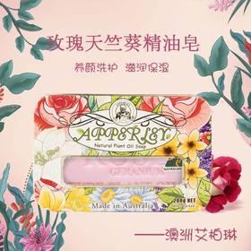 澳洲原装进口艾柏琳玫瑰天竺葵精油洗护手工皂保湿滋润新品包邮