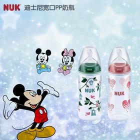 德国原装进品NUK迪士尼米奇宽口PP防呛婴儿奶瓶耐摔防胀气新品
