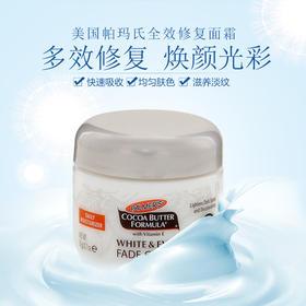 美国帕玛氏全效修护面霜持久清爽保湿滋润紧致舒缓提亮肤色