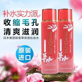 奥丽肤日本原装进口紫草保湿化妆水无添加收缩毛孔清爽滋润