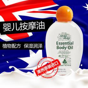 澳洲MeiMei咪咪柔润护肤油婴儿抚触按摩油122ml互动bb油新品包邮