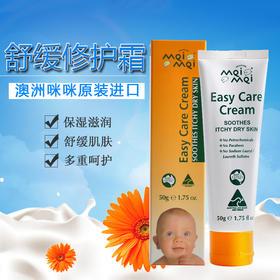 澳大利亚原装进口MeiMei咪咪宝宝红疹舒缓修护霜湿疹奶癣膏50g