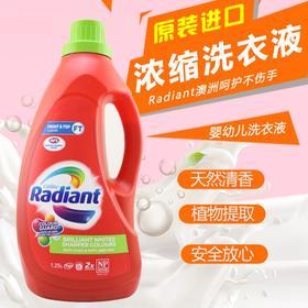 澳大利亚原装进口Radiant植物超浓缩婴儿宝宝儿童洗衣液洁净护肤