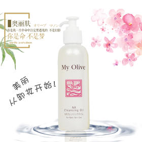 Olive奥丽肤日本原装进口洁面卸妆油深层清洁保湿滋润150ML