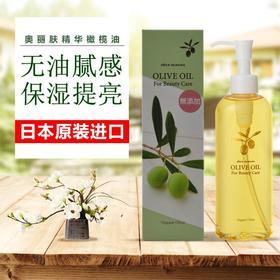 日本原装进口Olive奥丽肤橄榄油面部保湿祛痘抗皱全身护理精华