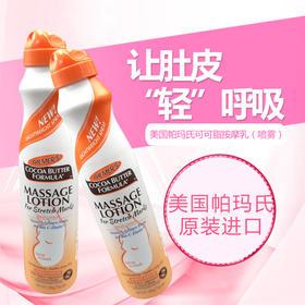 帕玛氏产前预防孕期纹路喷雾按摩乳产品孕妇专用