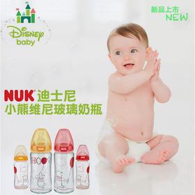 德国原装进口NUK迪士尼小熊维尼宽口玻璃奶瓶(带1号硅胶中圆孔)
