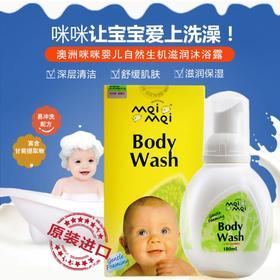 澳大利亚原装进口MeiMei咪咪宝宝婴儿儿童沐浴露洗护用品新品包邮