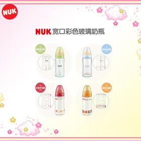 NUK德国进口   成长型奶瓶  宽口彩色玻璃奶瓶240ml