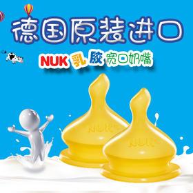 德国原装进口NUK婴儿宝宝鸭嘴奶嘴宽口径通用号乳胶1号2号新品