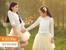 儿童摄影特惠来袭!16寸精美海报+7寸画架相框+精修7寸照片等仅需50元!速抢!