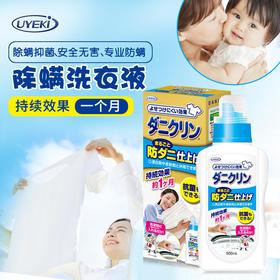 日本UYEKI专业除螨虫洗衣液防螨虫洗剂杀螨虫杀菌孕婴可用 500ml