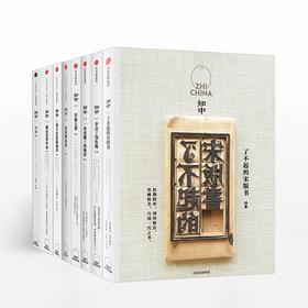 知中001-008(套装8册)