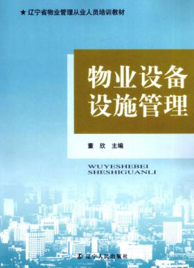 DZ-473.知名物业公司设备设施管理(PDF格式309页)