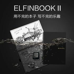 Elfinbook2.0可重复书写笔记本与手机App结合电子智能创意笔记本礼物