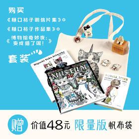 樋口裕子系列套装3册【独家赠限量版帆布袋】