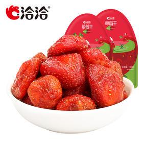 【洽洽】草莓干100g/袋