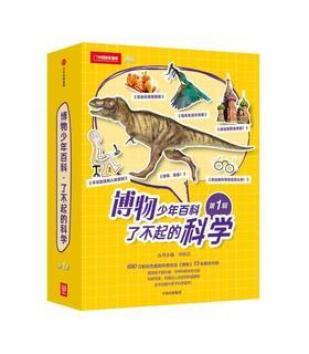 博物少年百科·了不起的科学(第1辑)(套装6册)