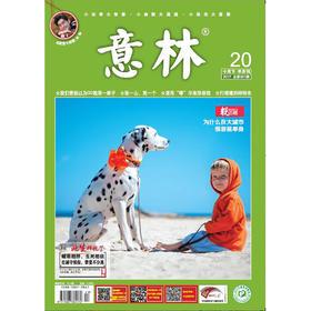 意林 2017年第20期(十月下)本期意中明星 张翰 课外阅读励志杂志 打造中国人真实贴心的心灵读本