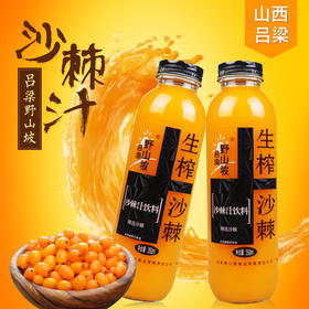 优选 | 维C之王吕梁野山坡沙棘汁 酸甜可口 美容养颜 350ml*6  买6赠1 实发7瓶