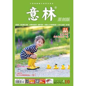 意林原创版 2017年10月 励志的心灵鸡汤 实用的学习指南 张翰 梦想能成真 就是了不起的事情