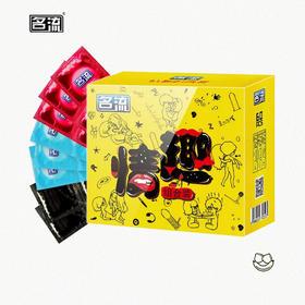 名流情趣组合装60装避孕套直壁光面浮点冰火螺纹刺激套