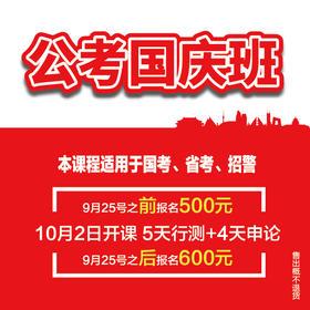 当中秋遇上国庆:5天行测+4天申论共9天500元(面授)10月2日开课