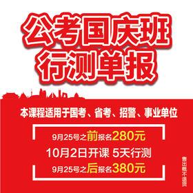 当中秋遇上国庆:5天行测单报280元(面授)10月2日开课