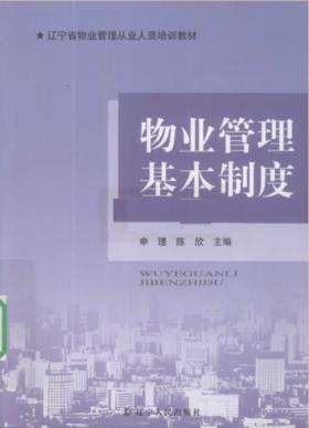 DZ-474.知名物业公司管理基本制度(PDF格式328页)会员价半价