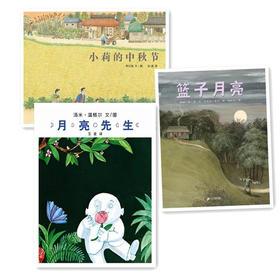 蒲蒲兰绘本馆官方微店:月亮主题绘本——月亮先生|篮子月亮|小莉的中秋节