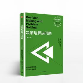 决策与解决问题:第三版(创造成功经典系列)
