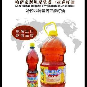 哈萨克斯坦原装进口亚麻籽油