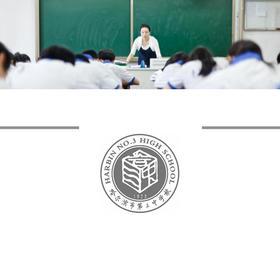 哈三中学霸中考笔记